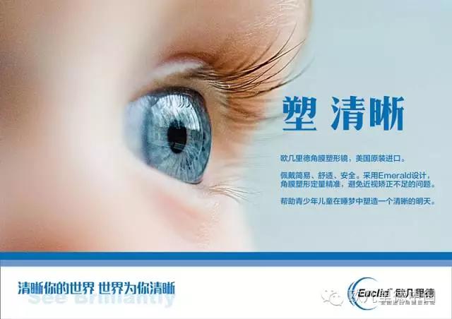 北京哪裏能配進口euclid歐幾裏德角膜塑形鏡美國Euclid角膜塑形鏡免費試