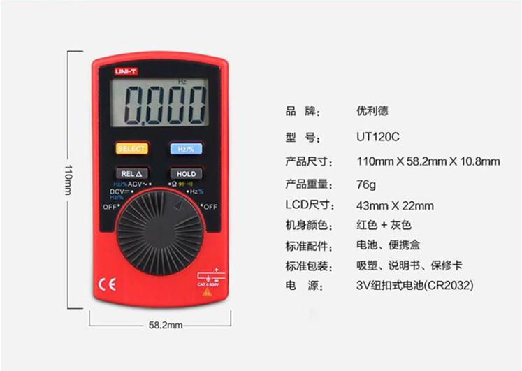 优利德笔记本式口袋型数字万用表UT120A