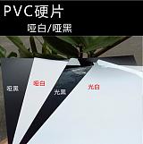 常州威盛丝网印刷用+灯罩PVC片;