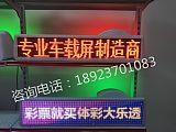 深圳出租车顶灯/出租车LED广告屏;
