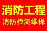 陕西消防器材总经销商、专业施工团队、消防工程施工、调试、维保改造;