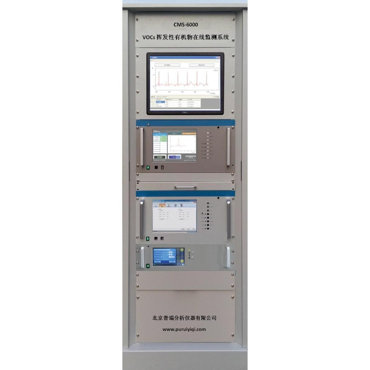 普瑞CMS-6000挥发性有机物VOCs在线自动监测系统