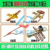 空調四通閥焊接設備|高頻釬焊機;