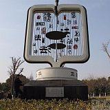 成都標識標牌定制景觀小品雕塑加工安裝一條龍服務;