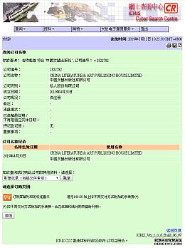 中国文艺出版社