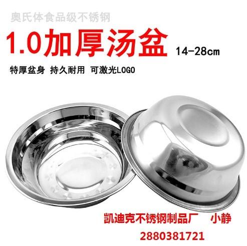 304#不锈钢汤盆1.0加厚无磁不锈钢汤碗