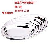 食品级不锈钢椭圆盘26-40cm鱼盘 1.2特厚无磁;