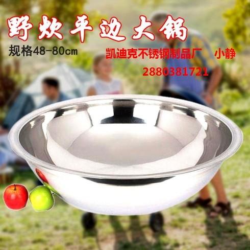 无磁食品级不锈钢平边大锅48-80cm加厚加大炒锅