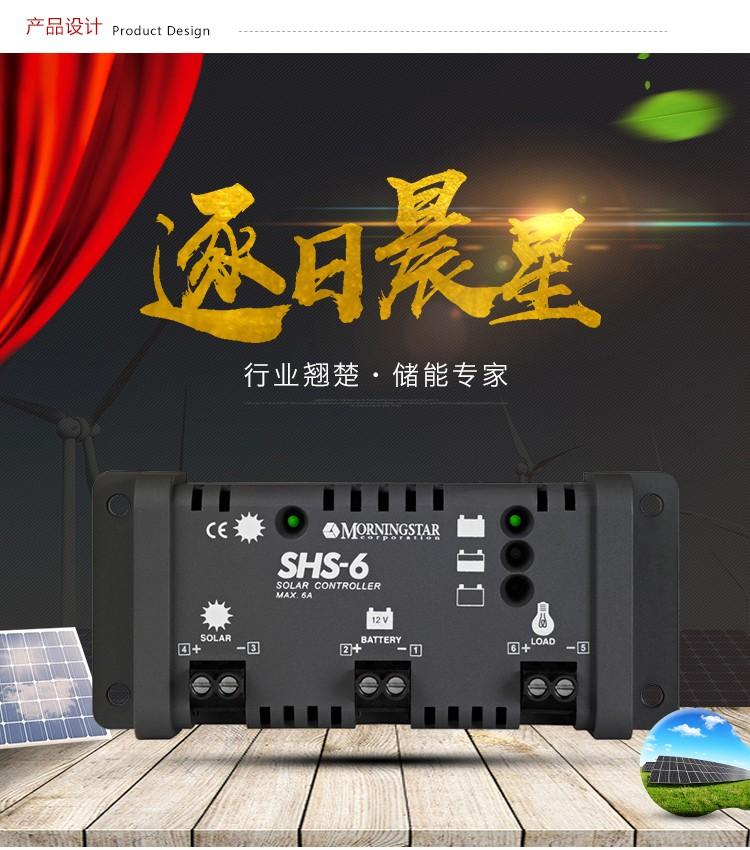 美国晨星12V太阳能充电控制器SHS系列6/10A 小型控制器带照明控制