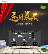 美國晨星12V太陽能充電控製器SHS係列6/10A 小型控製器帶照明控製;