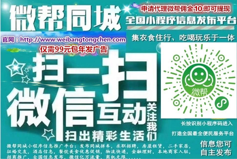 微帮官网小程序上线全国商业便民信息服务发布平台