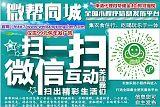 微帮官网小程序上线全国商业便民信息服务发布平台;