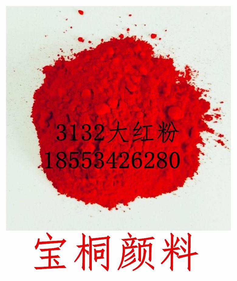 3132大红粉 黄光红有机颜料