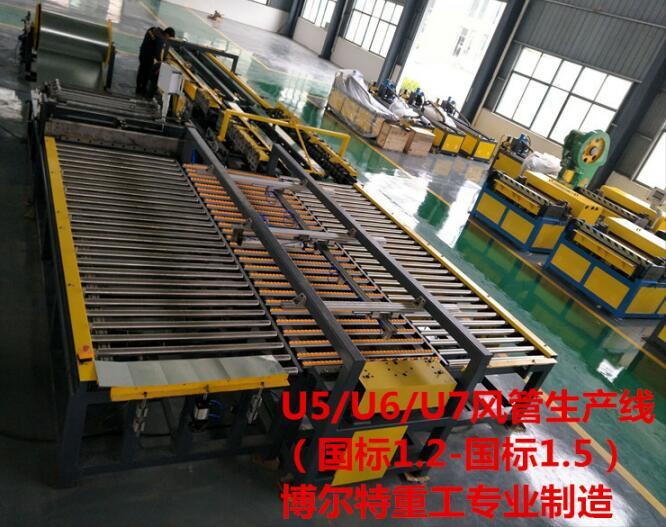 U型全自动风管生产六线,博尔特重工全自动风管生产线生产厂家