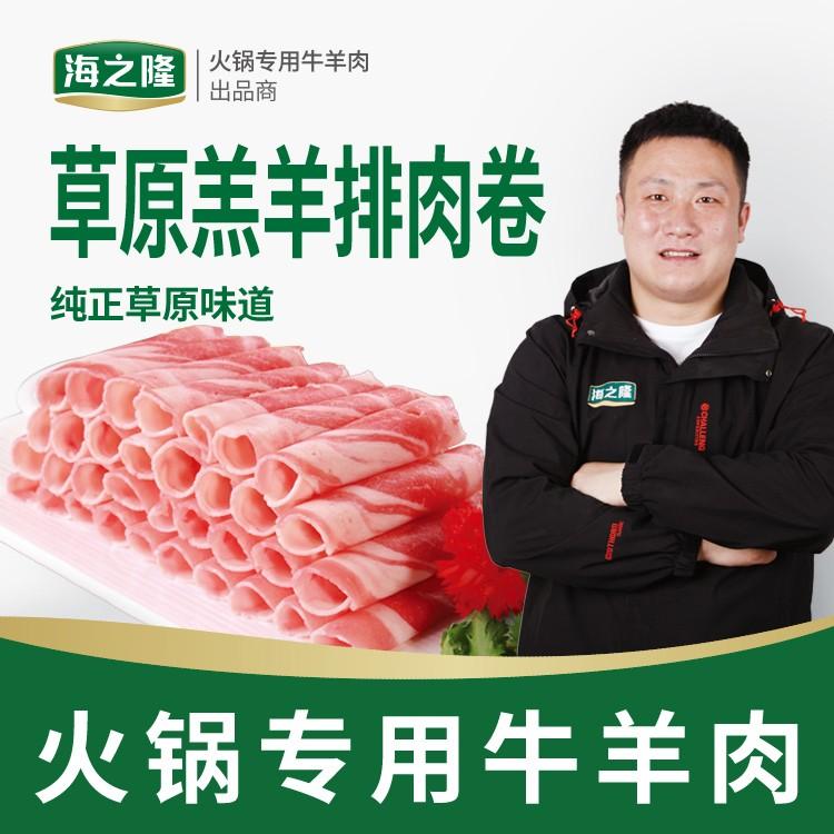 草原羔羊排肉卷縮略圖 拷貝.jpg