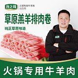 海之隆工厂直销利和鑫草原羊排卷 口感香嫩羊肉卷批发火锅羔羊肉