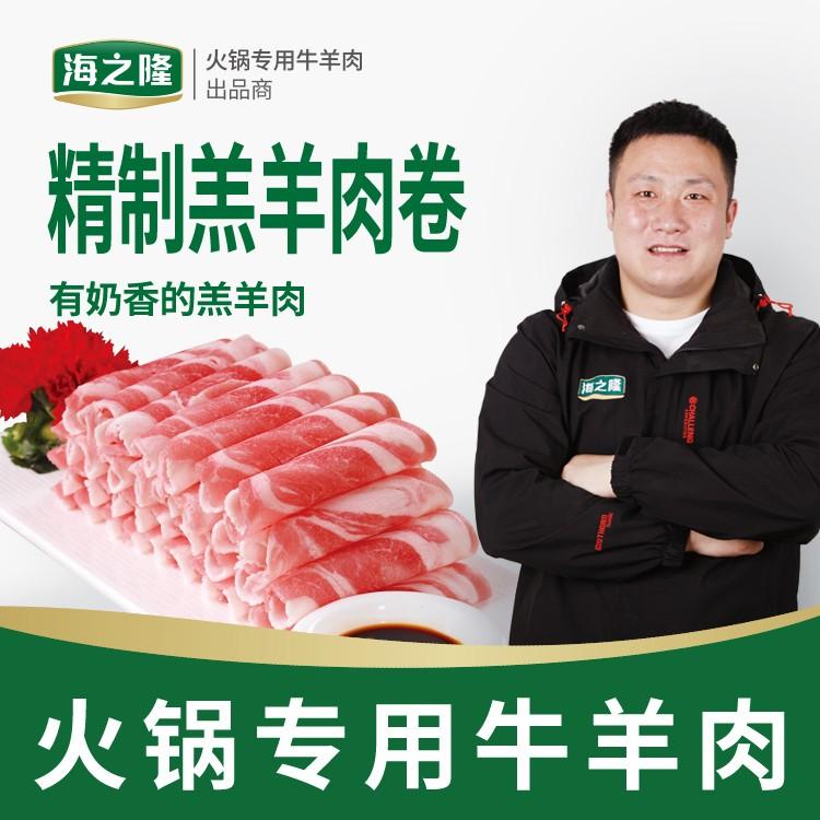 精制羔羊肉卷缩略图 拷贝.jpg