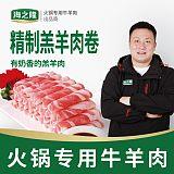 河南海之隆厂家直销 不散不碎香嫩精制羔羊肉卷批发火锅羔羊肉卷