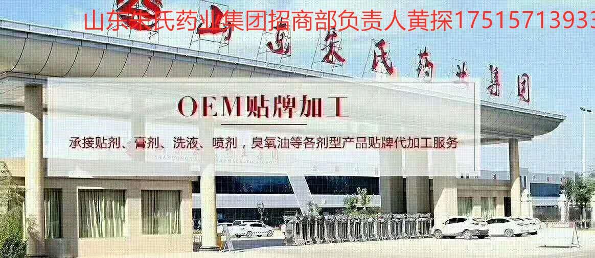山东朱氏药业集团招商部负责人黄探