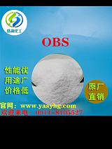 河北化工厂家现货直供优质 OBS全氟壬烯氧基苯磺酸钠 质优价廉