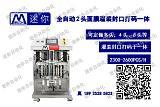 全自动多通道面膜灌装机打印生产日期封口机