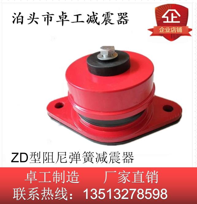 ZD型阻尼彈簧減震器-中央空調減震器,風機減震器