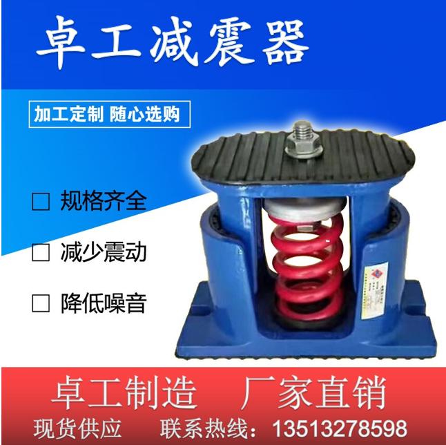 卓工ZTE型阻尼彈簧減震器 空調風機水泵減震器