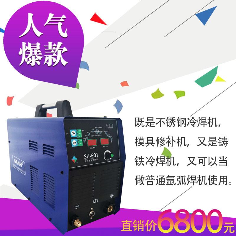 东莞三合精密数字冷焊机