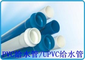 無錫聯塑PVC-U給水管-18601576229