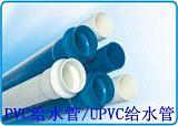 無錫聯塑PVC-U給水管-18601576229;