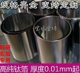 钛箔 音膜专用钛箔 真空电镀钛箔;