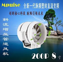 广东中山8寸斜流增压管道风机强力排气扇换气扇Mpuise直流脉频高效节能省电