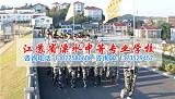 江苏省溧水中等专业学校精细化工专业;