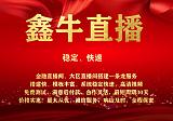 (杭州鑫牛直播)专业大区直播,金融直播系统(直播室)开发搭建;