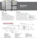 南京橡塑专用冷水机,塑料机械辅机,扬州冷冻机维修,南京热泵维修保养;