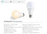 慎勇科技WiFi智能球泡灯E27/E26 9W APP语音控制调光调色球泡灯