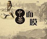 上海古方中药面膜培训加盟招商进行中