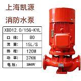 青海西宁上海凯源消防泵3CF认证消防水泵消火栓泵喷淋泵消防