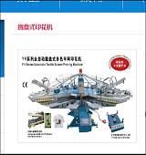 多色丝网印刷机/丝印机PVC薄膜印花机;