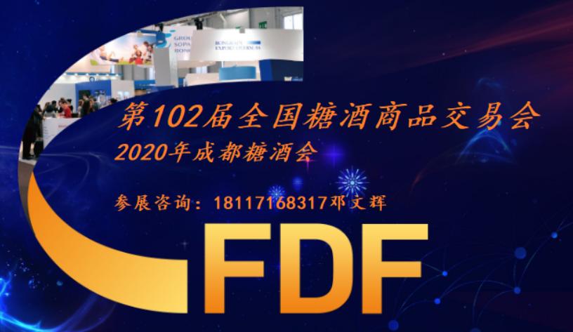 2020年成都糖酒会国际食品机械专区订展位上海迈世