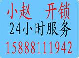 宁波鄞州上门开锁换锁修锁丨指纹锁安装丨万达附近快速上门开锁;