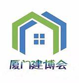 2019第三届中国(厦门)国际绿色建筑产业博览会;