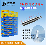 潔宇詩CR435鋰錳針式3V電子夜光漂納米浮漂發光魚漂電池廠家批發;
