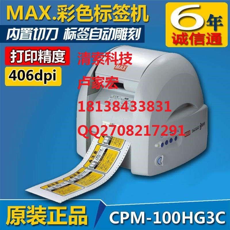 MAX彩貼機CPM-100HG3C電力采購