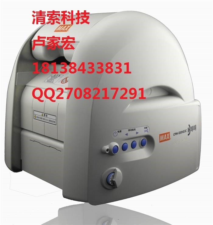 MAX彩貼機CPM-200GC報價