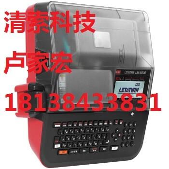 打印機MAXLM-550E江蘇