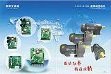 减速电机,调速电机,变频器厂家直销;