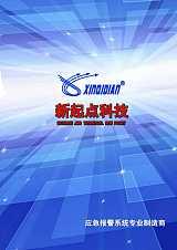 我司专业生产电梯无线、有线、光纤对讲及电梯IC卡设备