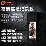 C8EX防爆工业级4G高清红外夜视巡检记录仪;