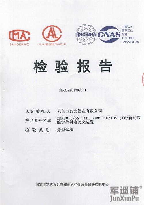 智能消防水炮生產廠家批發零售